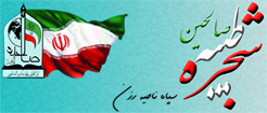 شجره طيبه صالحين شهرستان رزن